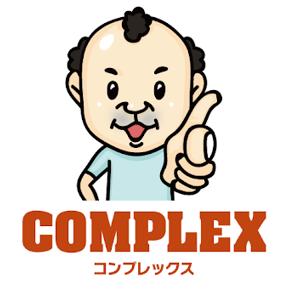コンプレックスラブ