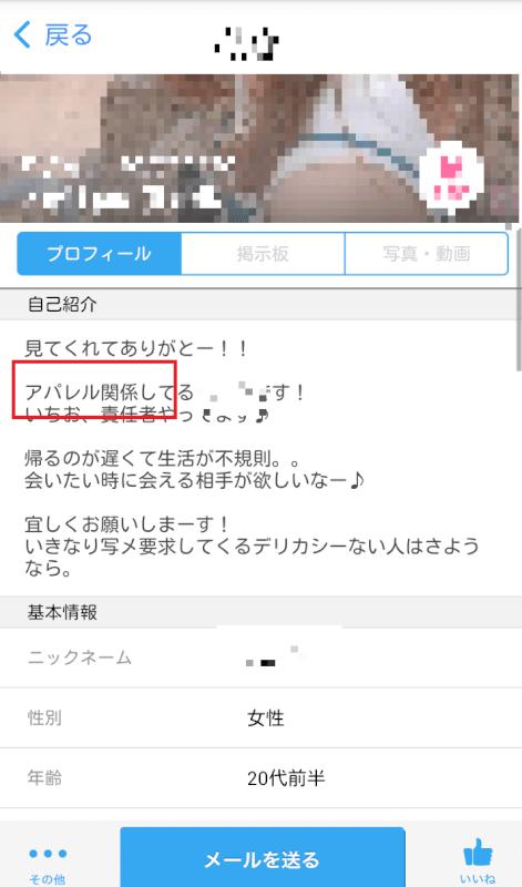 ハッピーメール