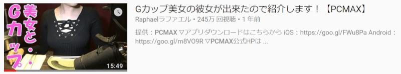 PCMAX ラファエル